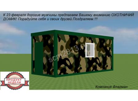 """Дачная бытовка """"Охотничий домик"""" БК-0049"""