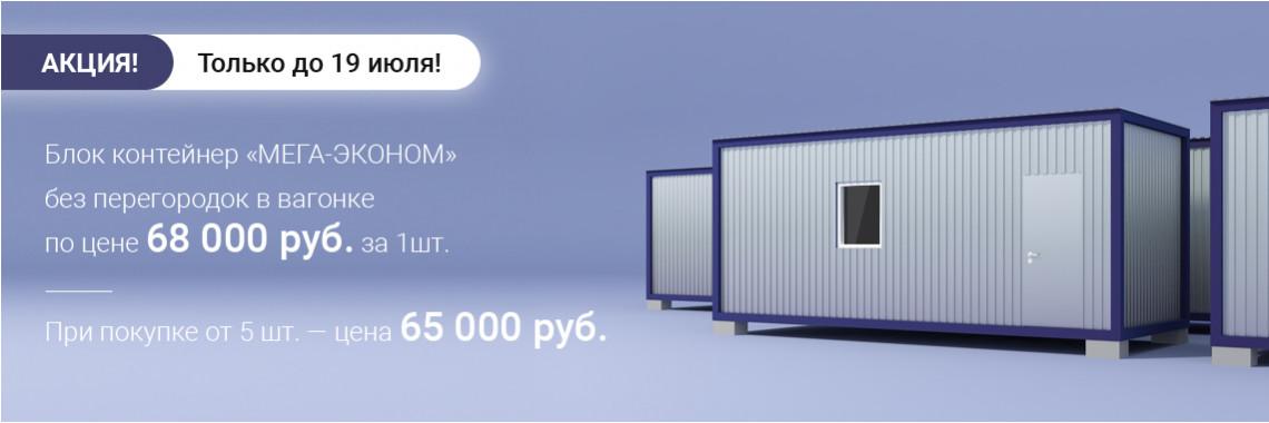 Блок контейнер МЕГА-Эконом 68000р.